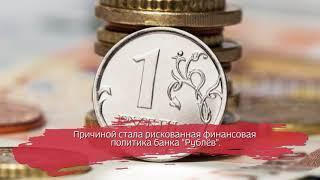 Вкладчики банка «Рублёв» смогут получить выплаты в «Сбербанке»