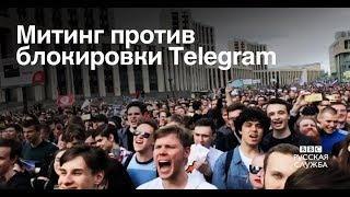 Как прошел митинг в поддержку Telegram в Москве и кто пришел на акцию?
