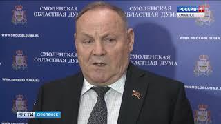 Аграрный комитет смоленской думы обсудил проект бюджета