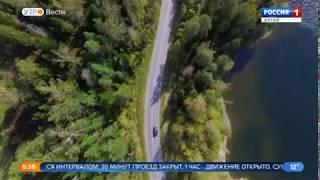 До 10 августа дорога на Телецкое озеро может быть затруднена