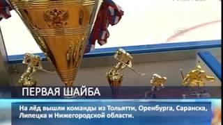 """Хоккейный турнир """"Первая шайба"""" прошел в Самаре"""