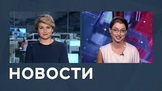 Новости от 16.08.2018 с Еленой Светиковой и Лизой Каймин
