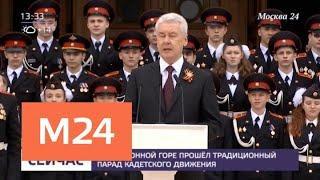 На Поклонной горе проходит традиционный парад кадетов - Москва 24