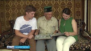 ГТРК «Башкортостан» запускает новый проект, посвященный Году семьи
