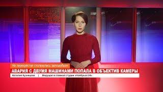 Ноябрьск. Происшествия от 19.10.2018 с Наталией Кузнецовой