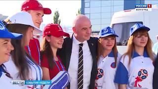 Вести-Волгоград. События недели. 05.08.18