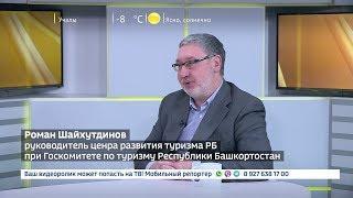 Пользуется ли спросом у туристов башкирская столица в преддверие праздников?
