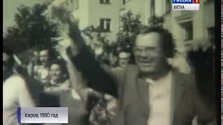 60 лет вещания: как ГТРК Вятка освещала Олимпиаду-80 в Москве(ГТРК Вятка)