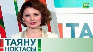 Ак Барс - Чемпион! Таяну ноктасы 24/04/18 ТНВ