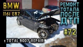 #72 [BMW 116] Восстановление после ДТП Body Repair