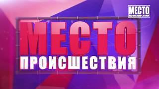 """""""Место происшествия """" выпуск 03.09.2018"""