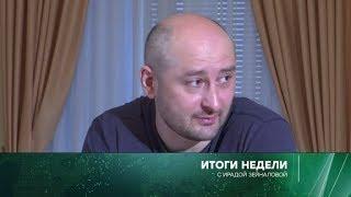 """""""Итоги недели"""" с Ирадой Зейналовой. 3 июня 2018 года"""