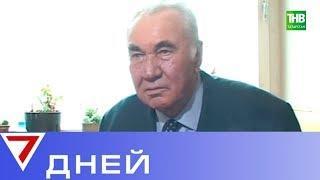 4 марта исполнилось бы 90 лет Фикряту Табееву. 7 Дней - ТНВ