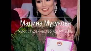 Мадина МУСУКОВА, «Мисс студенчество КБГАУ-2018».