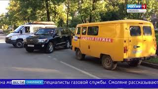 В Смоленске ликвидируют аварию на газопроводе