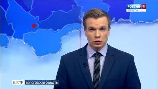 Вести - Вологодская область ЭФИР 15.02.2018 20:45