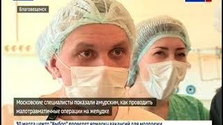 Малотравматичные операции в онкологии осваивают амурские врачи