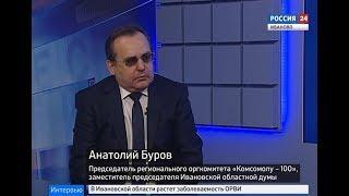 РОССИЯ 24 ИВАНОВО ВЕСТИ ИНТЕРВЬЮ БУРОВ А К