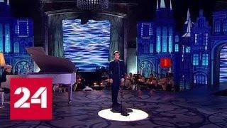 """""""Синяя птица"""". Специальный выпуск - Россия 24"""