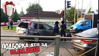 ДТП. Подборка аварий за 15.09.2018 [crash September 2018]