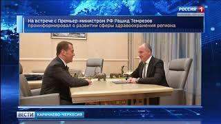 Рашид Темрезов встретился с премьер-министром РФ Дмитрием Медведевым