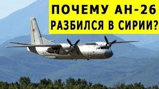 Трагедия в сирийском небе: почему в Сирии разбился российский самолет АН-26?
