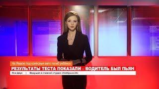 Ноябрьск. Происшествия от 12.11.2018 с Яной Джус