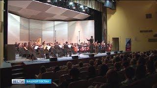 Национальный симфонический оркестр Башкортостана открыл свой 27 концертный сезон