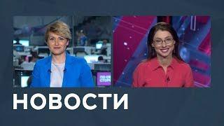 Новости от 30.07.2018 с Еленой Светиковой и Лизой Каймин