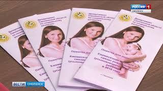 Смоленские мамы обращаются за пособием на первенца