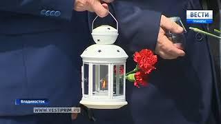 Владивосток зажег свечу памяти и скорбит со всей страной