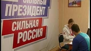 Штаб Путина