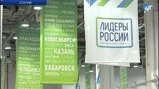 В Сочи проходит финал конкурса «Лидеры России»