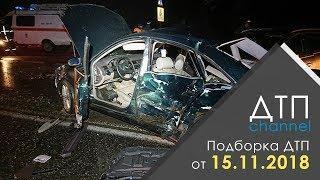 Подборка ДТП за 15.11.2018 год