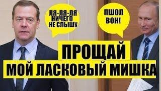 CP0ЧΗ0! Медведева УБИΡАЮТ ИЗ ПΡАВИТЕΛЬСТВА, Путин ВСТАΛ ΗА ЗАЩИΤУ ΗАΡ0ДА — 5.08.2018