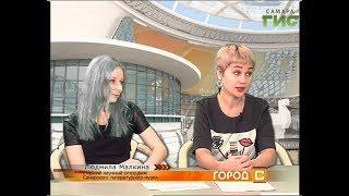 """""""Город С"""" от 26.09.2018"""