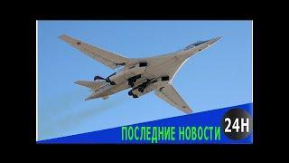 В Минобороны рассказали о планах направить в Арктику бомбардировщики Ту-160