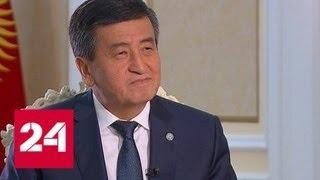 Сооронбай Жээнбеков: хотим создать в Киргизии инвестиционный оазис для предпринимателей - Россия 24