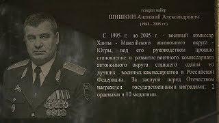 В Ханты-Мансийске открыли мемориальную доску первому военному комиссару округа
