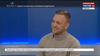 Интервью. Алексей Кривицкий, председатель регионального отделения Российского союза молодежи