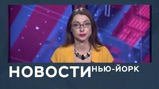 Новости от 3 октября с Лизой Каймин