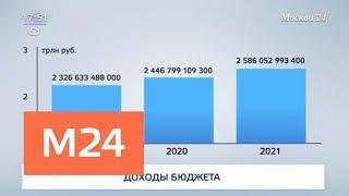 Собянин подписал закон о бюджете Москвы на 2019-2021 годы - Москва 24