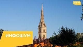 Россияне стали чаще посещать Солсбери из-за дела Скрипалей