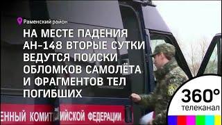 Следователи возобновили осмотр территории на месте крушения Ан-148