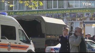 трагедия в городе Керчь: как это было