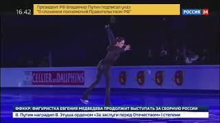 Евгения Медведева продолжит выступления за Россию у нового тренера