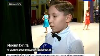 За Кубок АОДНТ по танцевальному спорту боролись более ста ребят