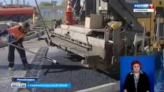Эксперты ОНФ проверяют качество ставропольских дорог
