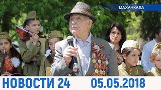 Новости Дагестан за 05. 05. 2018 год.