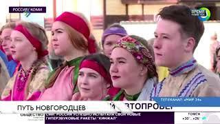 Путь новгородцев